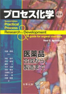 PPR&D 2nd ed Japanese cover